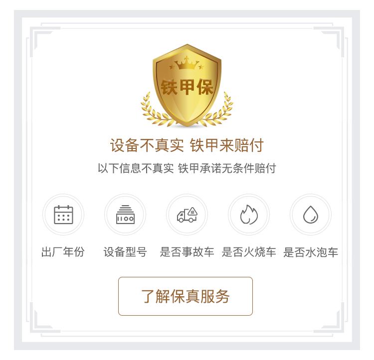 """铁甲二手机推出""""铁甲保""""交易增值保障服务"""