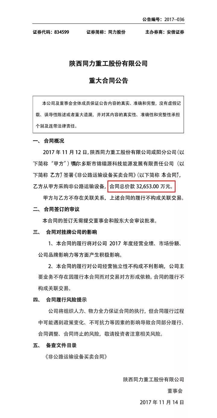 陕西同力签订3.265亿矿用车大单