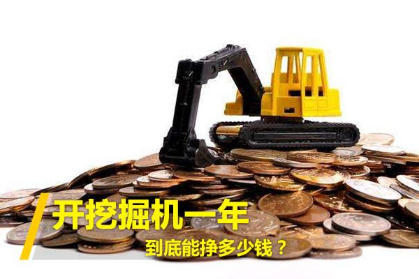 开挖掘机一年到底能挣多少钱?