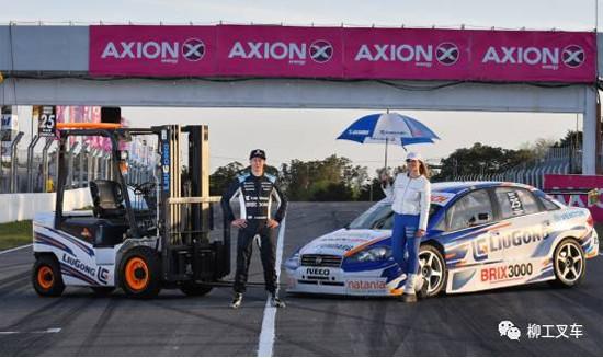 柳工叉车与阿根廷房车赛的激情碰撞