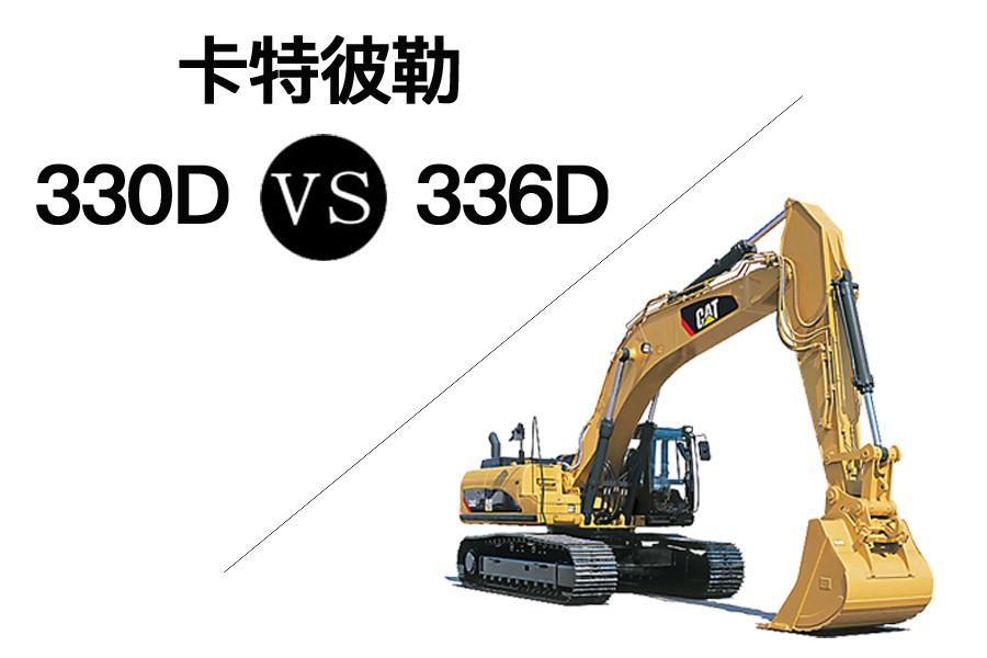 【二手機鑒別】只需5招,教你輕松辨別卡特330D和336D