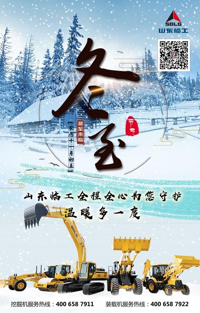 【冬至】山東臨工挖掘機養護知識