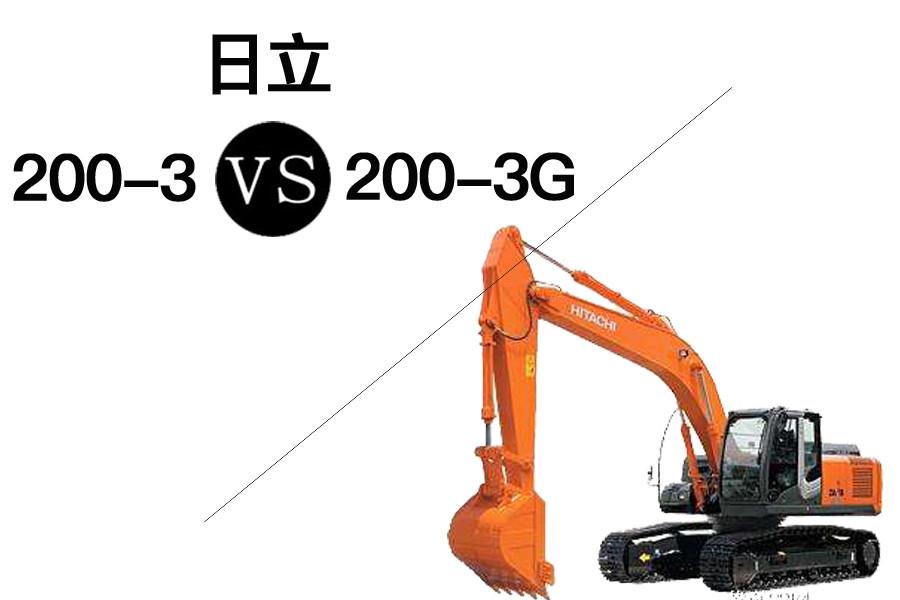 【二手機鑒別】分分鐘區別日立ZX200-3和ZX200-3G