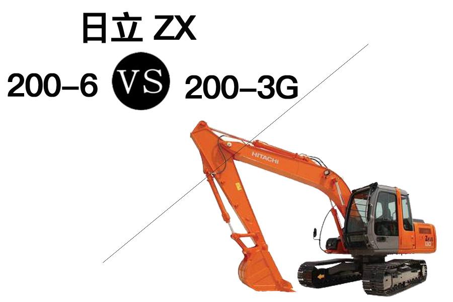 【二手機鑒別】日立ZX200-6和ZX200-3G