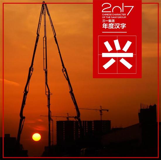 【美圖】八個漢字,記錄三一集團的2017
