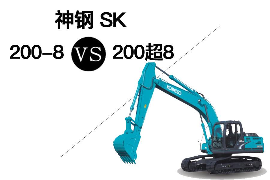 【二手机鉴别】神钢SK200-8和SK200-8(SUPER)