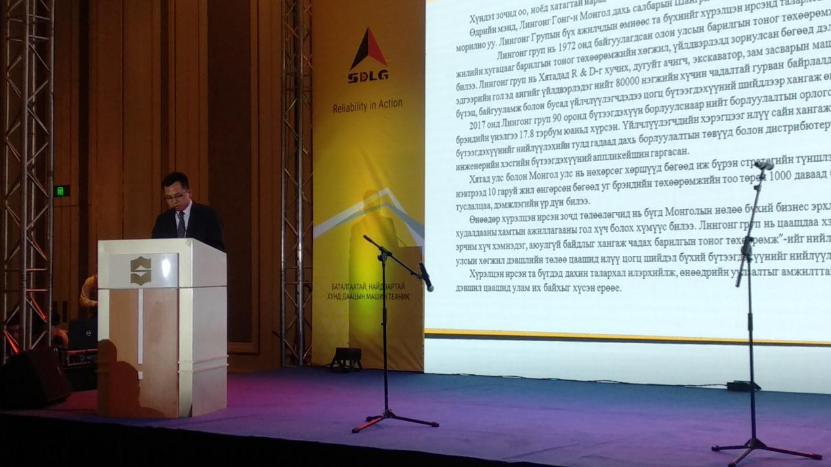 蒙古TV現場錄播山東臨工 SDLG品牌閃耀烏蘭巴托