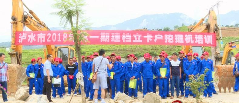 瀘水市首期建檔立卡戶挖掘機培訓班開班