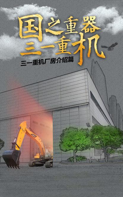 """三一挖机生产厂房上演""""黑科技"""" 中国""""智造""""惊艳世界"""