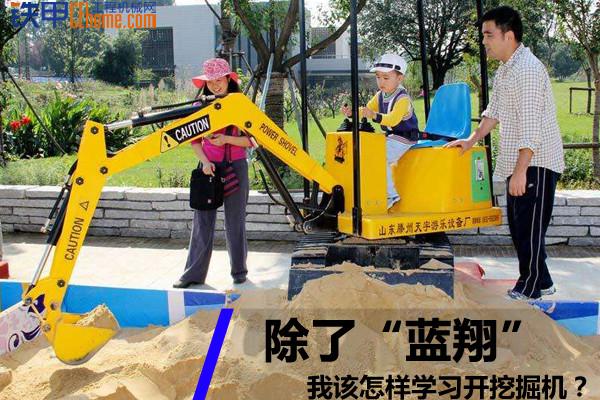 除了去藍翔,我該如何學習開挖掘機?