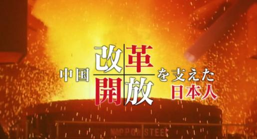 nhk纪录片-《支援中国改革开放的日本人》