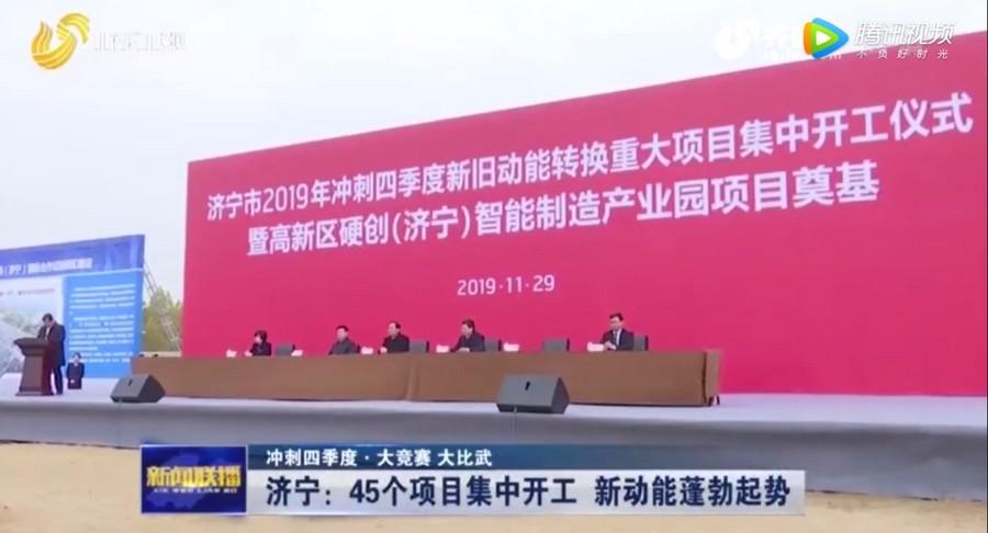 济宁:45个集中项目开工总投资161亿 为推动高质量发展再添新动能