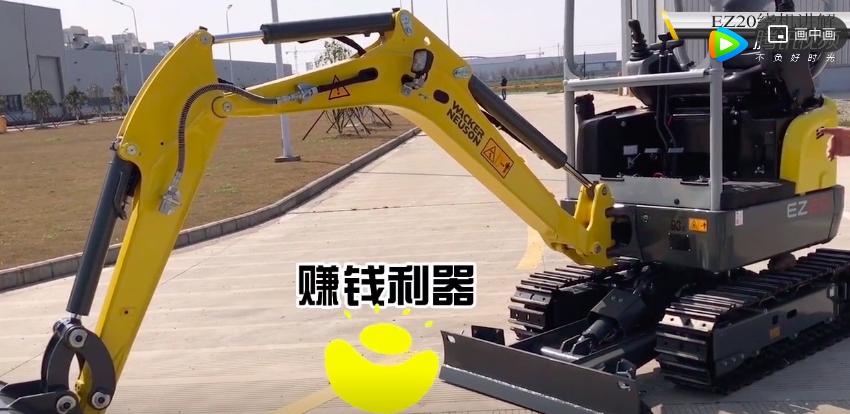 搞機視頻:威克諾森EZ20挖掘機繞機講解
