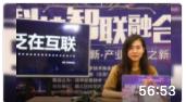 """""""科技智聯·融合基建""""高峰論壇——嘉賓演講"""
