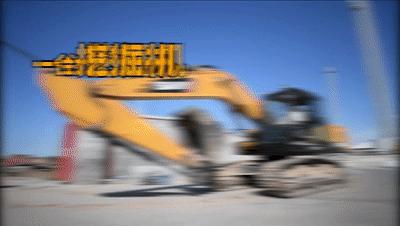 一藍翔新生入學收到支付寶送出的一臺挖掘機