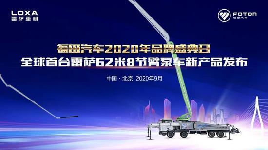 62米>63米 | 全球首臺雷薩62米8節臂泵車震撼發布!