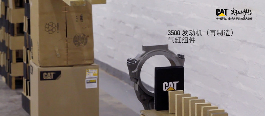 奇妙時刻:一場由CAT?(卡特)零件演繹而出的多米諾骨牌秀