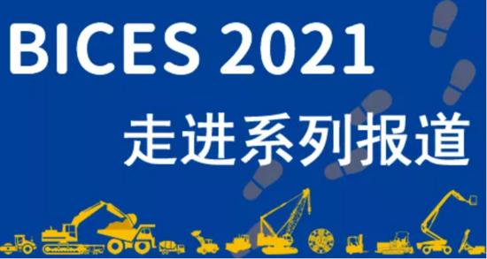 BICES 2021走进系列报道之机械贸促会拜访江西省贸促会并走访有关企业