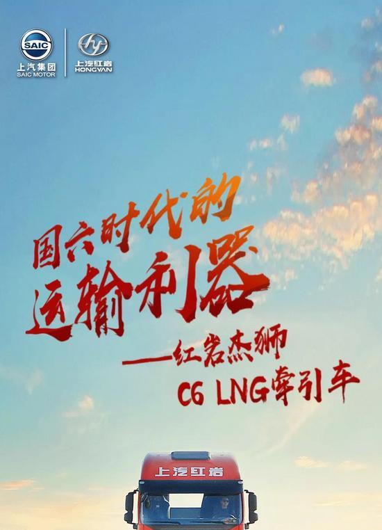 排放新时代,红岩杰狮C6 LNG牵引车请战!