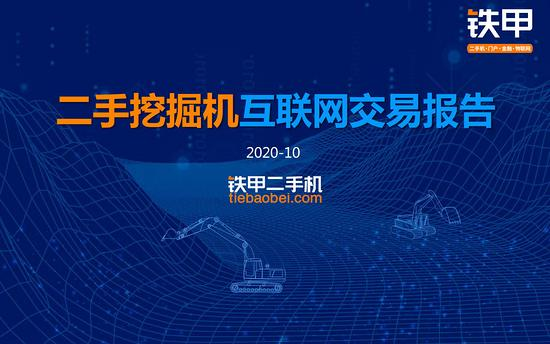2020年10月二手挖掘机互联网交易报告