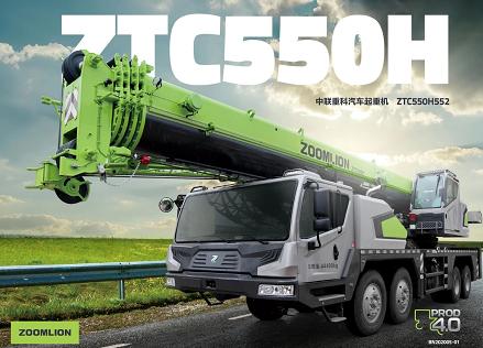 中聯重科產品畫冊丨汽車起重機丨ZTC550H552