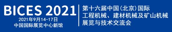 BICES 2021商務洽談會在上海成功召開