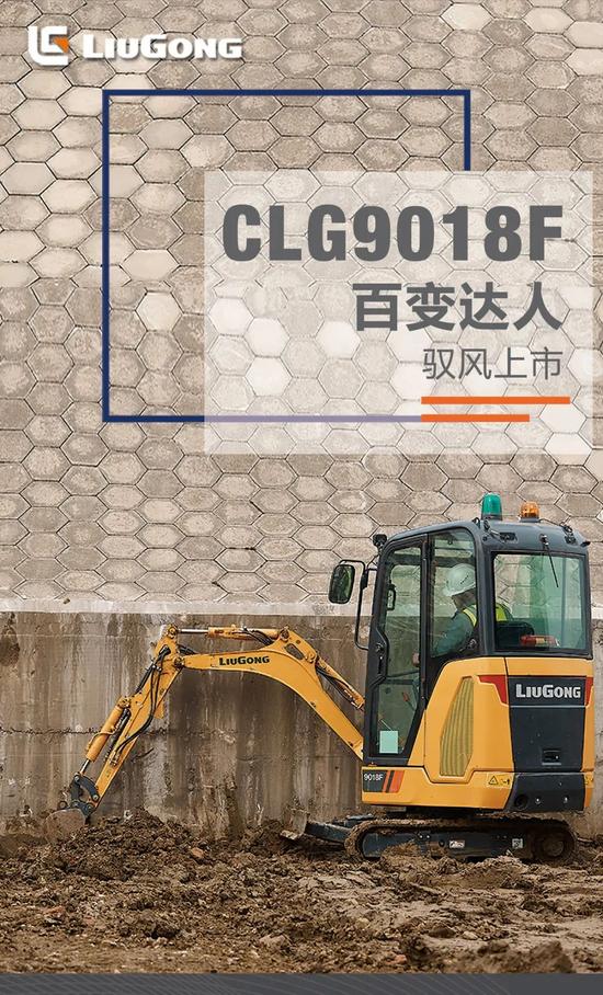 CLG9018F液壓挖掘機百變達人