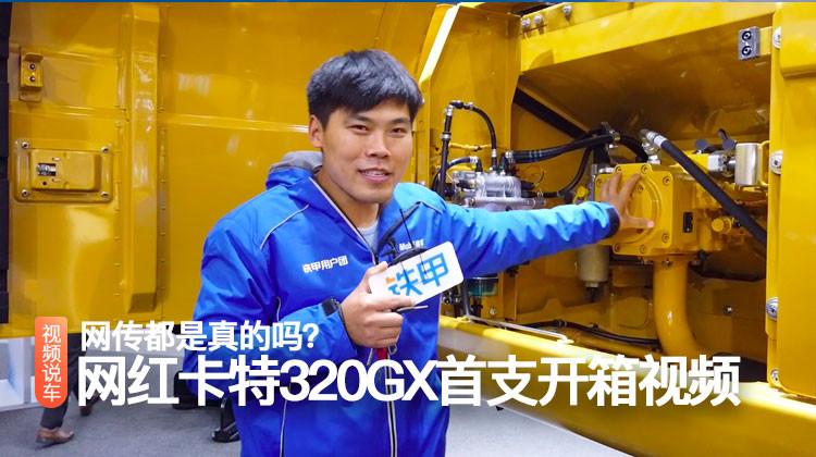 【鐵甲評測】開箱驗車,甲友@徐從新帶你看320GX網紅挖機!
