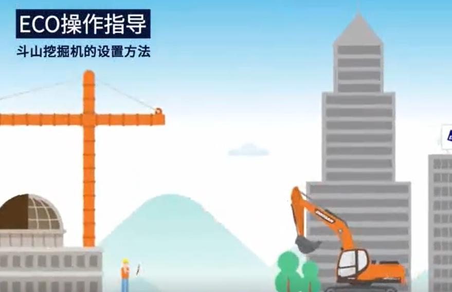一個視頻教你正確設置斗山挖掘機