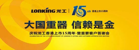 """盛會追蹤   """"大國重器·信賴是金""""一一慶祝龍工香港上市15周年暨客戶答謝會隆重舉行"""