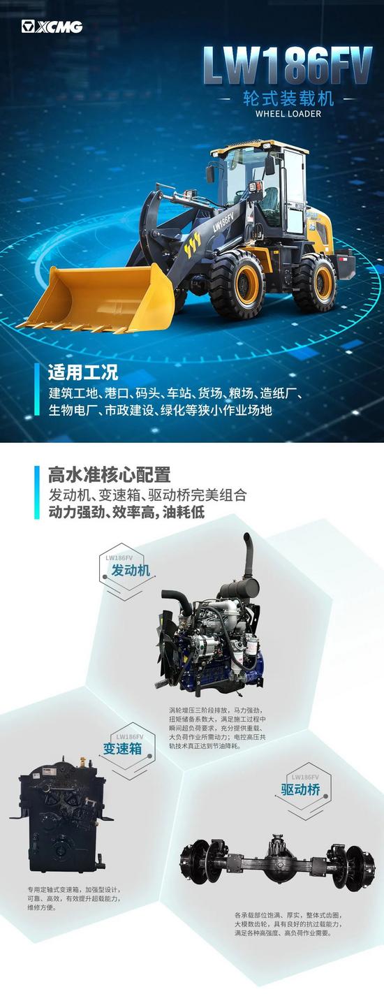 【裝載之王·鏟業好車】聚財金牛,徐工LW186FV高強王裝載機