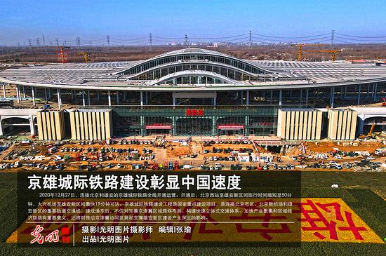 【工程】京雄城際鐵路建設彰顯中國速度