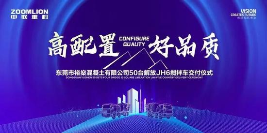 2021年首個千萬級攪拌車訂單交付東莞客戶
