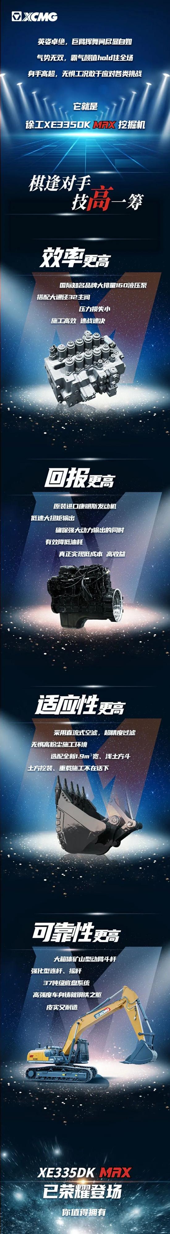 徐工XE335DK MAX | 高效王,实力碾压全场!