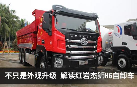 新基建运输利器 全方位解读红岩杰狮H6自卸车
