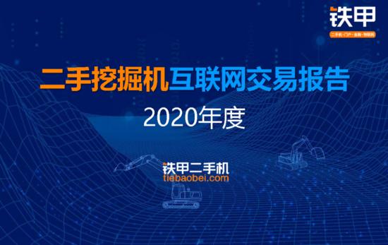 2020年度二手挖掘機互聯網交易報告