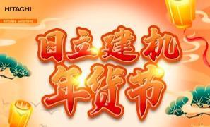 日立建機:橙意新春,挖掘機年貨囤起來!