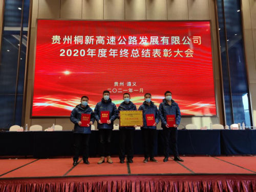喜讯!中铁二十五局贵州桐新高速项目部获两项荣誉