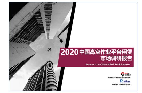 重磅發布:2020中國高空作業平臺租賃市場報告
