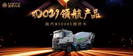 【2021領航產品】陜汽M3000S攪拌車,實力上位!