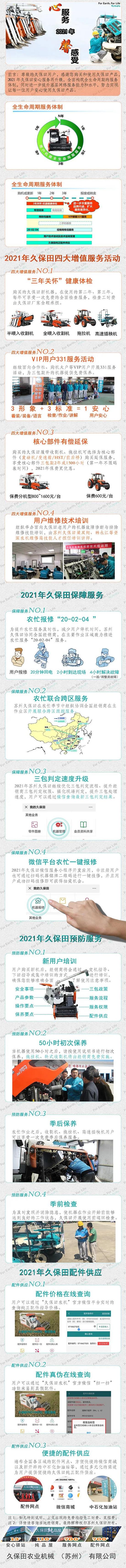 """""""心"""" 服務,""""馨"""" 感受,2021年久保田安心服務再升級"""