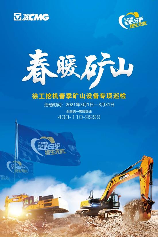 春暖礦山|徐工挖機2021年春季礦山設備專項巡檢即將開啟