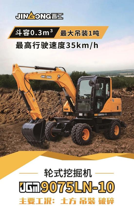 一圖看懂晉工JGM9075LN-10輪式挖掘機幾大亮點