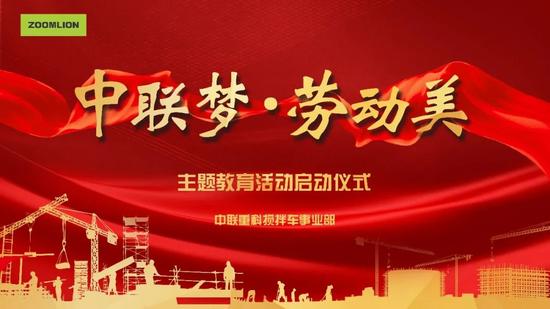 """攪拌車事業部開展""""中聯夢·勞動美"""" 主題教育活動啟動儀式"""