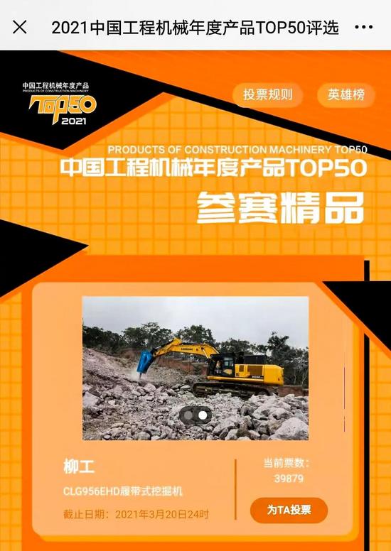 口碑见证实力 | 恭喜柳工挖掘机荣登TOP50挖掘机类榜首