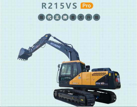 【深度解析】全新R215VS PRO——現代王牌,重大升級!