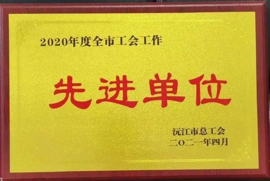 """喜訊!攪拌車事業部工會榮獲沅江市總工會""""先進單位""""稱號"""