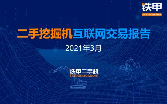 2021年3月二手挖掘机互联网交易报告