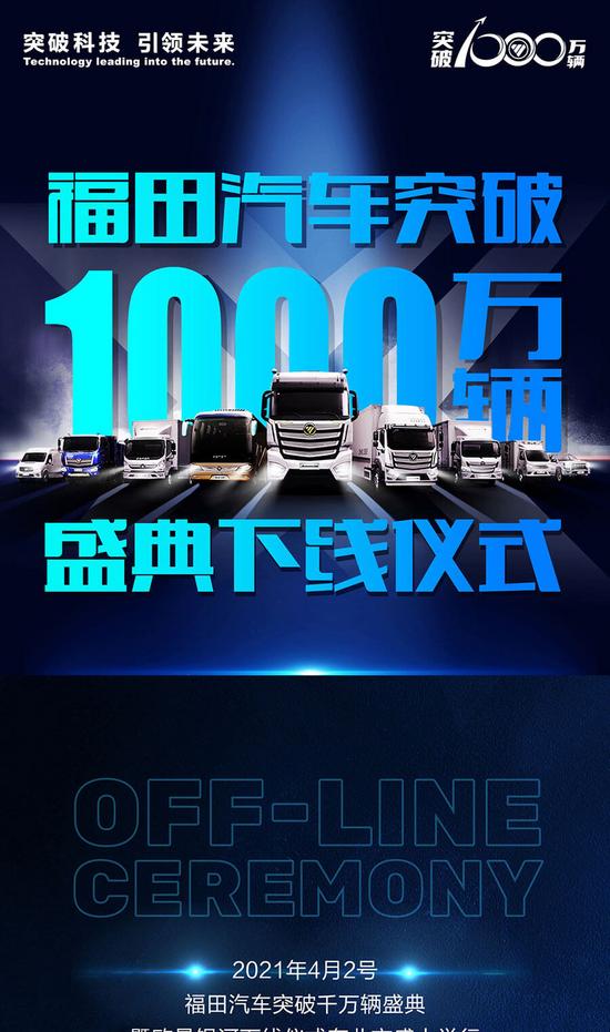 一圖全知道 | 福田汽車突破1000萬輛盛典下線儀式