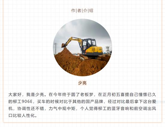 我為柳工代言 | 高標農田里的柳工906E ,不誤春耕生產!